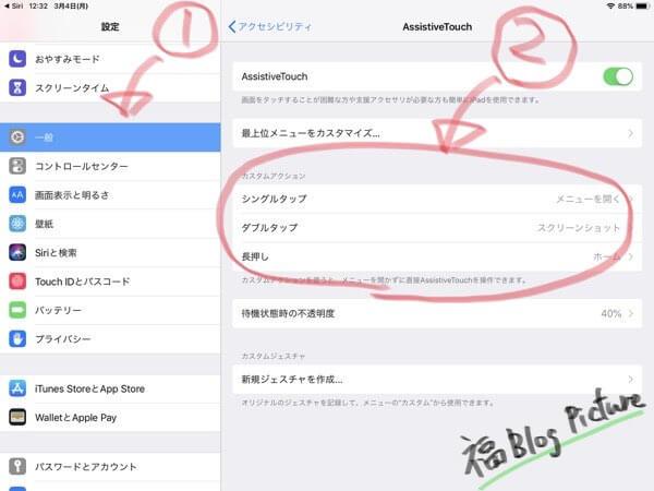 iPad スクリーンショット 設定