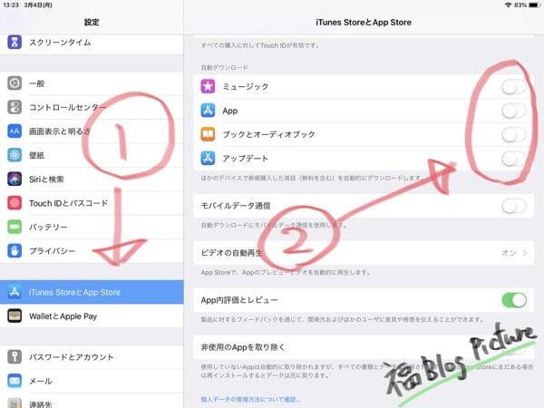 iPad アプリ 同期 防ぐ