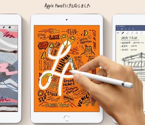 iPad mini 2019 購入しない