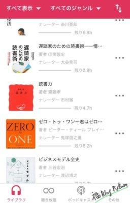 audiobook.jp 評価