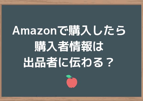 アマゾン 購入者情報 伝わる