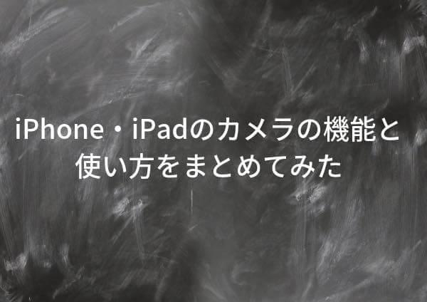 iPhone・iPadのカメラの機能と使い方をまとめてみた