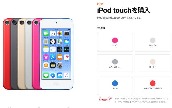 新型iPod touchが発売!【Apple Arcade向けにライトユーザーを!?】