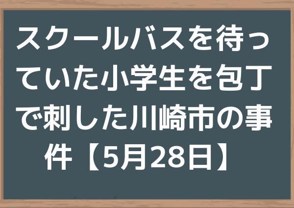 スクールバスを待っていた小学生を包丁で刺した川崎市の事件【2019年5月28日】