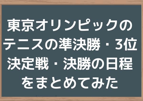 東京オリンピックのテニスの準決勝・3位決定戦・決勝の日程をまとめてみた