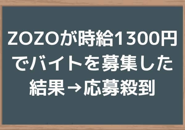 ZOZOが時給1300円でバイトを募集した結果→応募殺到