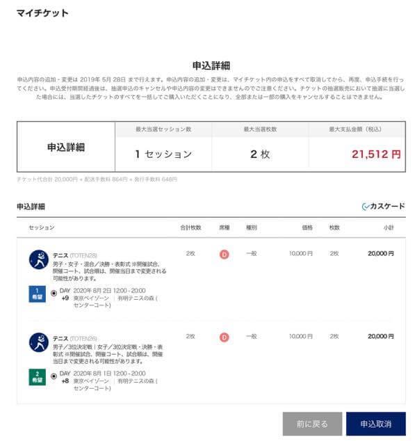 東京オリンピック テニス 日程