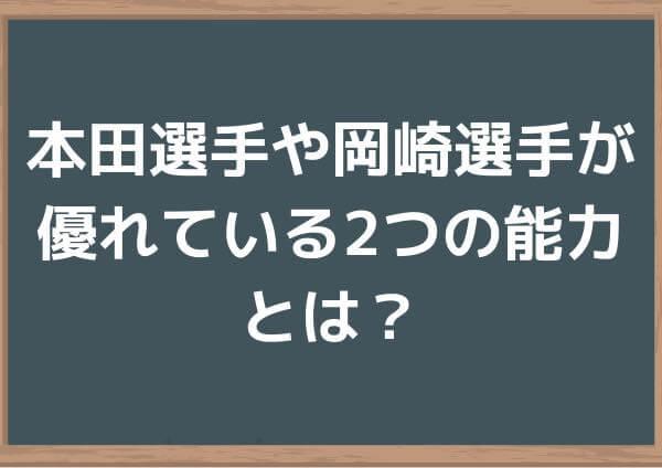 本田選手や岡崎選手が優れている2つの能力とは?【KEISUKE HONDA CAFE SURVIVE】
