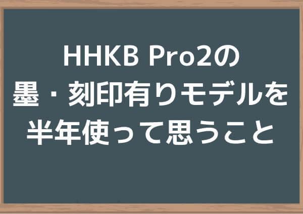 HHKB Pro2の墨・刻印有りモデルを半年使って思うこと