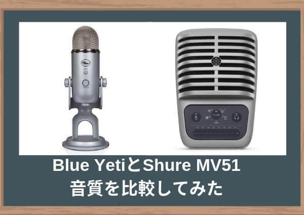 Blue YetiとShure MV51の音質を比較してみた