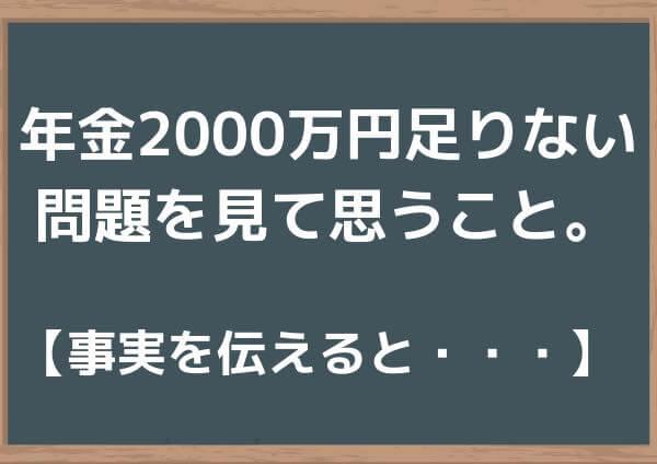 年金2000万円足りない問題を見て思うこと。事実を伝える人は・・・【官僚は辛いよ】