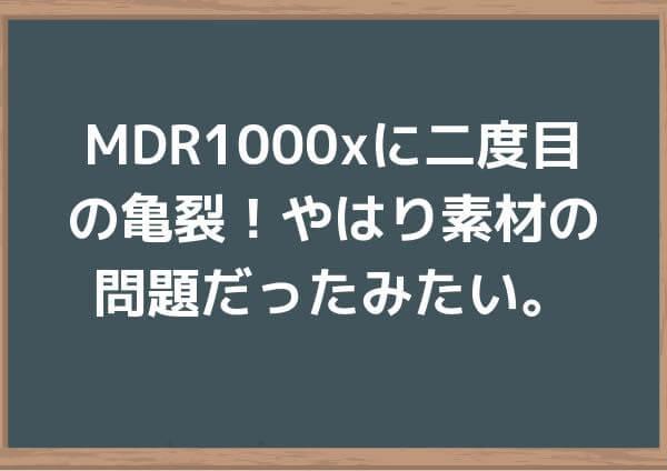 MDR1000xに二度目の亀裂!やはり素材の問題だったみたい。