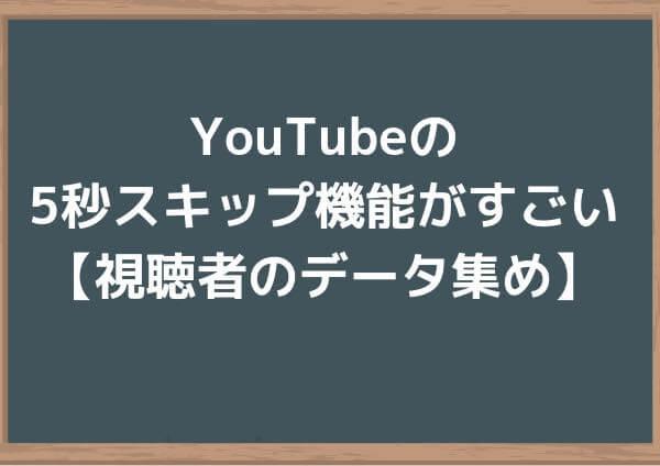 YouTubeの5秒スキップ機能がすごい【視聴者のデータが手に入る】