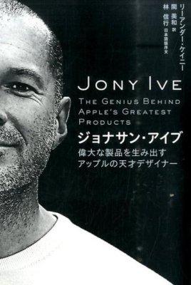 『ジョナサン・アイブ』アップルのデザインを手がけた男