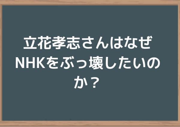 立花孝志さんはなぜNHKをぶっ壊したいのか?