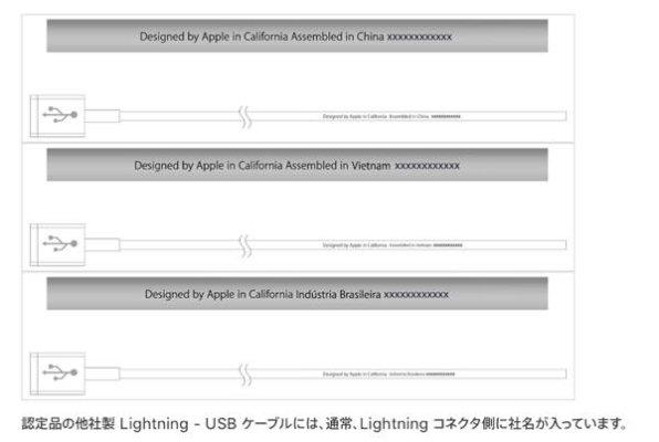 中古で購入したLightningケーブルが純正なのかを確認する方法