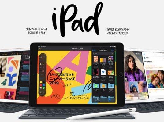 新型2019年iPad・iPad Air・iPad miniを比較