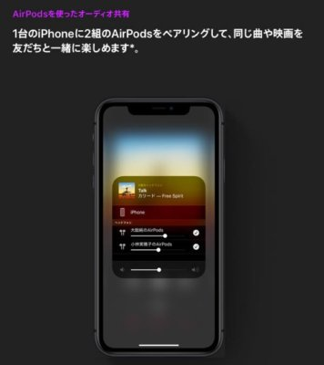 AirPodsで恋人と