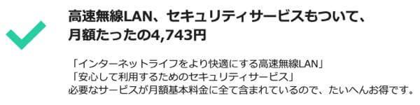 料金は月額5000円以下