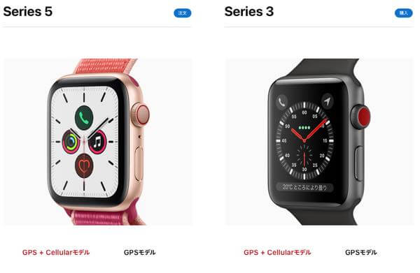 Apple Watch series5とseries3を比較