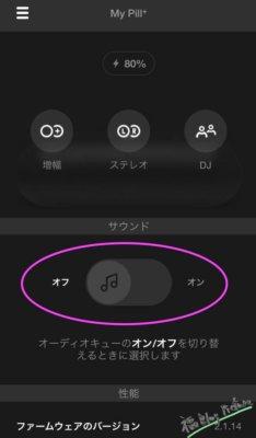 Beats Pill+ 起動音 消す