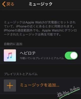 Apple Watchに音楽を同期・削除する方法