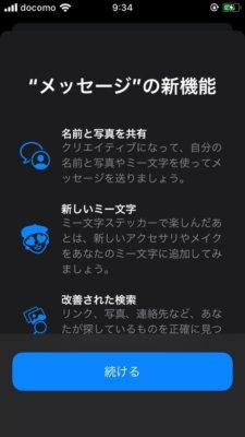 iOS13にアップデート【iPhone SE】