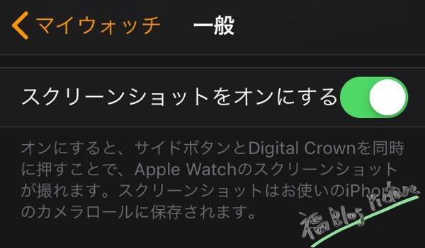 Apple Watchでスクリーンショットを取る方法【Digital Crownとサイドボタンを同時押し】
