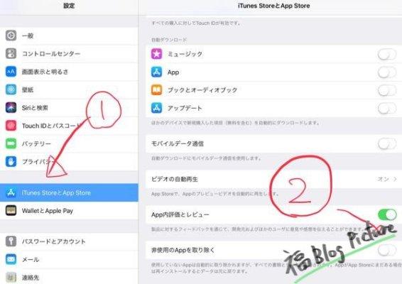 iPhone・iPadで使用していないアプリを自動で削除しないための方法