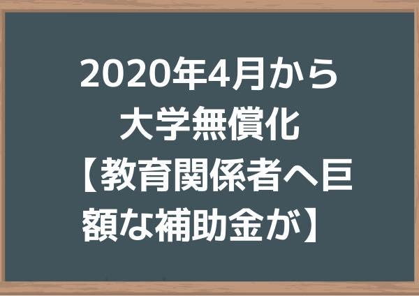 2020年4月から大学無償化が始まる【教育関係者へ巨額な補助金が】