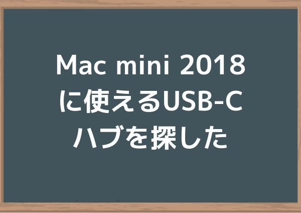 Mac mini 2018に使えるUSB-Cハブを探してみた