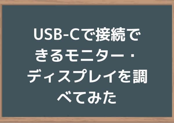 USB-Cで接続できるモニター・ディスプレイを調べてみた【Mac】