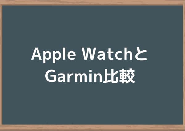 Apple WatchとGarmin比較【トラッキングを考えるとGarminになりそう】
