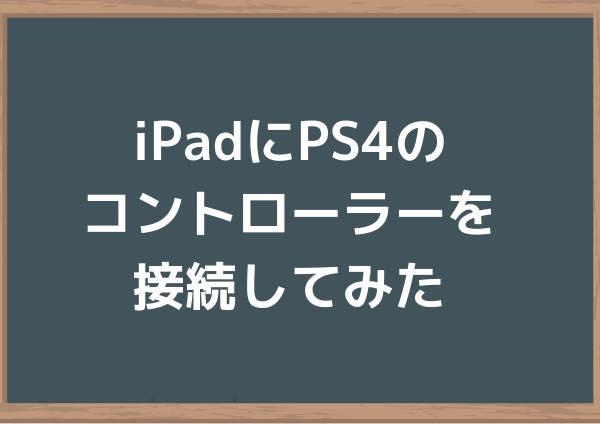 iPadにPS4のコントローラーを接続してみた
