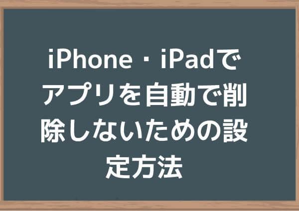 iPhone・iPadで使用していないアプリを自動で削除しないための設定方法