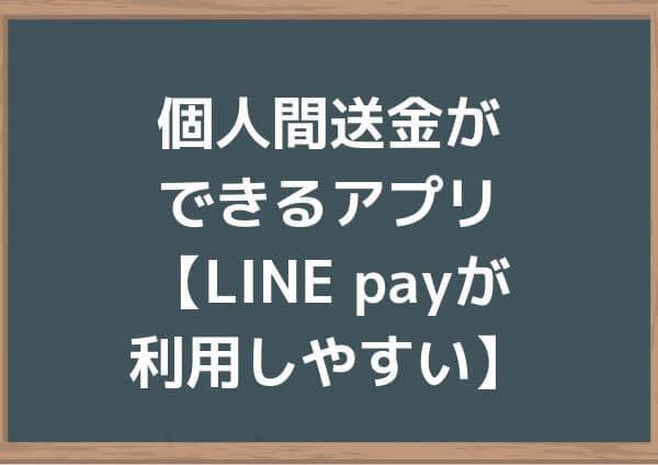 個人間送金ができるアプリ【LINE payが一番利用しやすいような】
