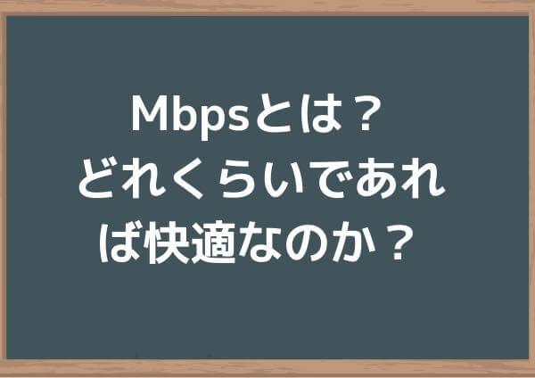 Mbpsとは?どれくらいであれば快適なのか?【データ通信の基礎知識】