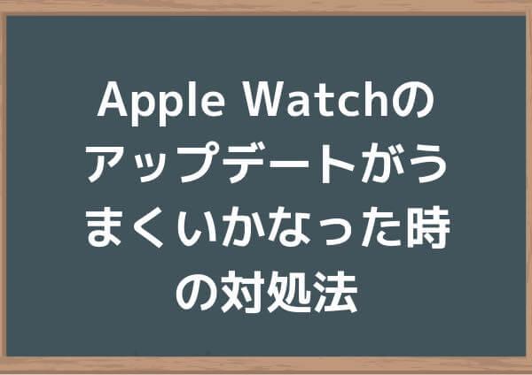 Apple Watchのアップデートがうまくいかなった時の対処法