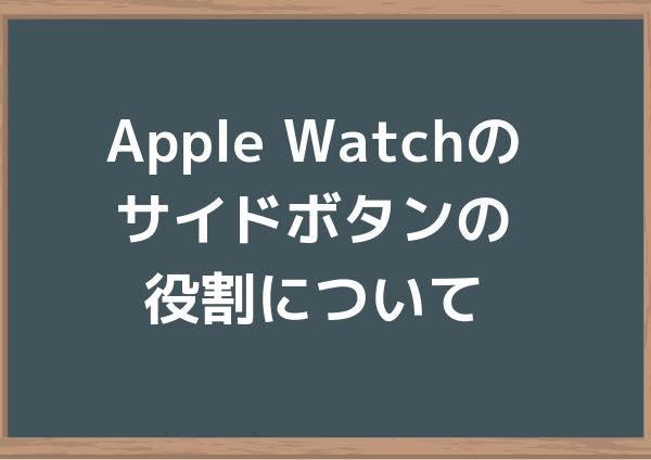 Apple Watchのサイドにある2つのボタンって、どう使っていけばいいのだろう? そんな疑問に答えます。 まずはそれぞれの名前を覚えておきましょう。 右上にあるのがDigital Crown 右下にあるのがサイドボタン という名前です。 Digital Crownの役割について 押すと、文字盤またはホーム画面が表示されます。 ダブルクリックすると、最後に使っていた App に戻ります。 長押しで Siri を使います。 回すと、画面に表示されている内容を拡大縮小、スクロール、または調整できます。 Apple Watch Series 2 以降では、スイミングのワークアウト中に、回して画面のロックを解除します。 サイドボタンの役割について 押して、Dock の表示/非表示を切り替えます。 長押しして、SOS を使います。 ダブルクリックして、Apple Pay を使います。 長押しして、Apple Watch の電源を入れたり切ったりします。 *参考 https://support.apple.com/ja-jp/HT205552