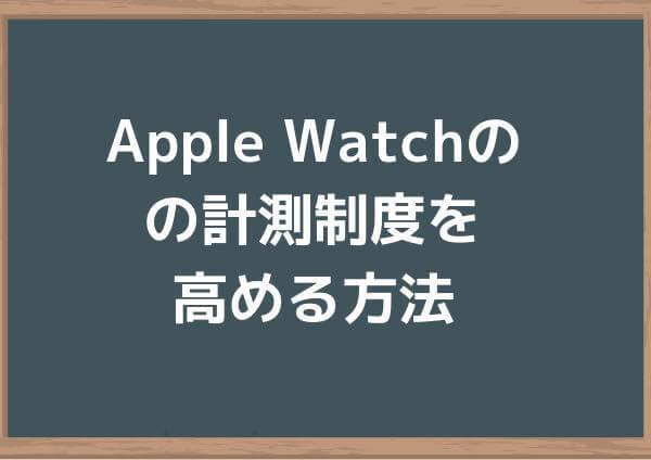 Apple Watchの運動量・心拍数の計測制度を高める方法