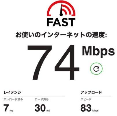 無線から有線にしたら速度が倍以上