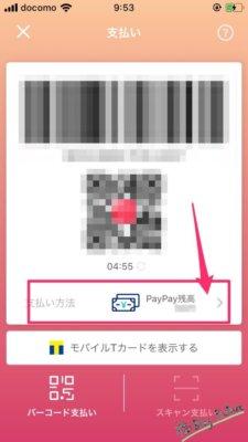 PayPayの支払い設定をクレジットカード支払いへ