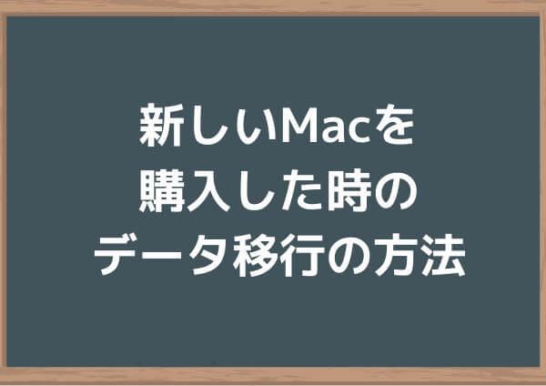 新しいMacを購入した時のデータ移行の方法【外付けからTime Machine利用が楽】