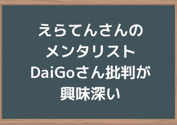 えらいてんちょうさんのメンタリストDaiGoさん批判が興味深い