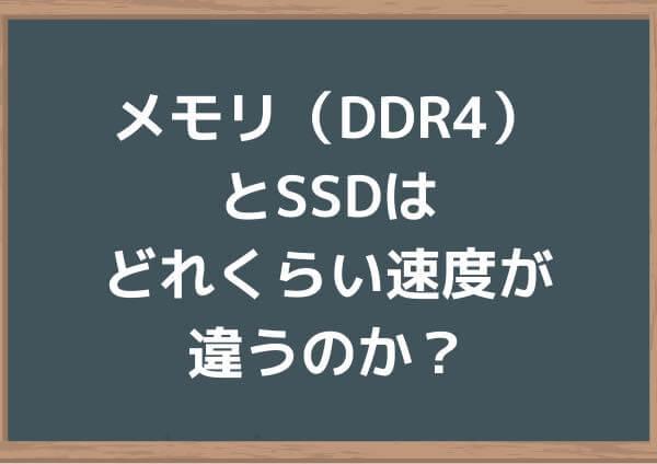 メモリ(DDR4)とSSDはどれくらい速度が違うのか?