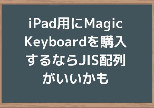 iPad用にMagic Keyboardを購入するならJIS配列がいいかも