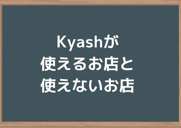 Kyashが使えるお店と使えないお店
