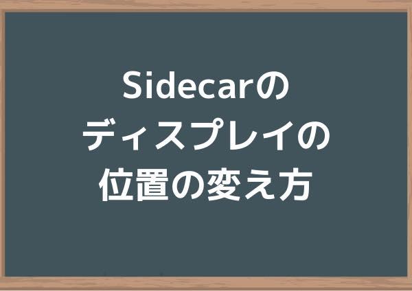 Sidecarのディスプレイの位置の変え方