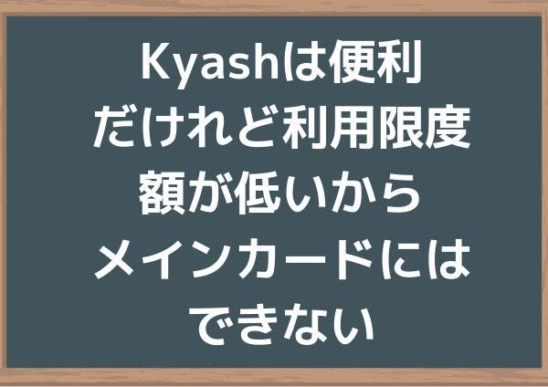 Kyashは便利だけれど利用限度額が低いからメインカードにはできないよね