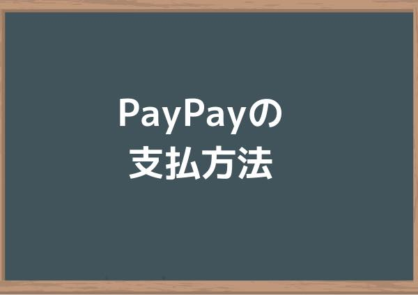 PayPayの支払方法【クレジットカード支払いがオススメ】